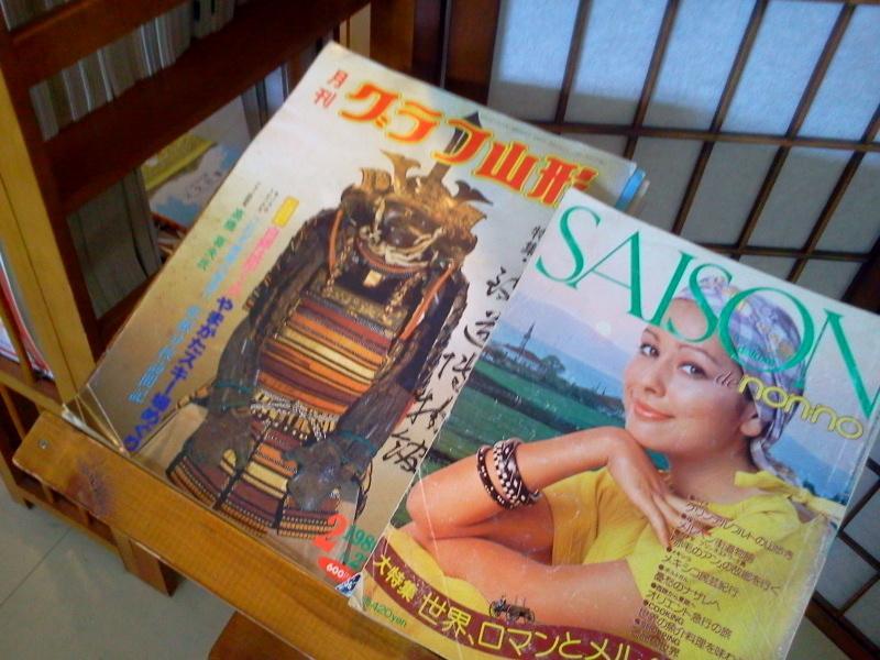 懐かしい雑誌たち。月刊グラフ山形。