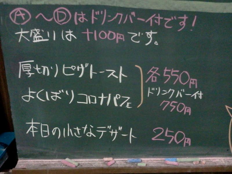 2012年7月14日からのいなかフェメニュー お食事系