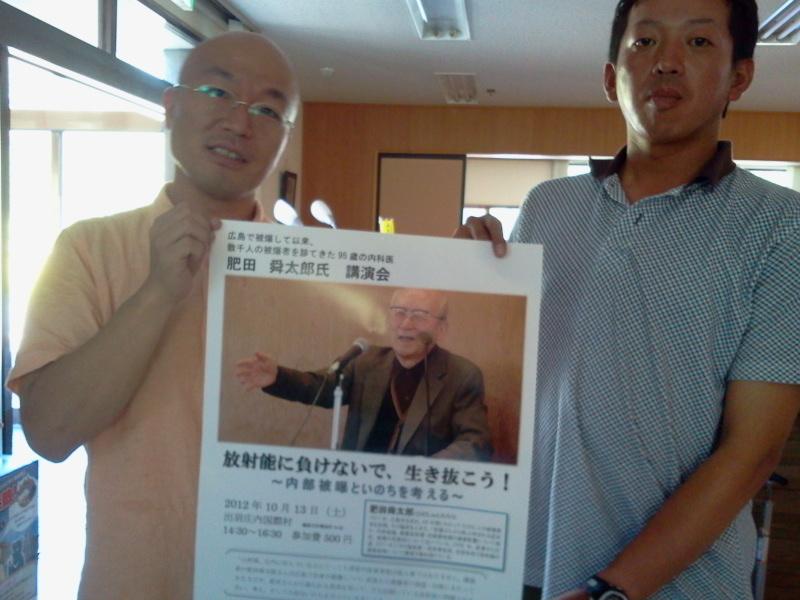肥田舜太郎医師 出羽国際村講演会