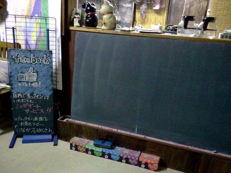 黒板メニューを書き直すんです。