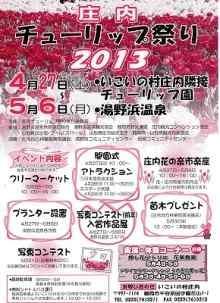 犬猫譲渡会&いこいの村ちゅーりっぷ祭り2013