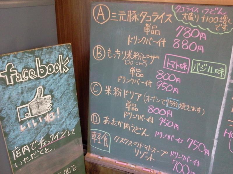 2013/9/19からのいなかフェメニュー
